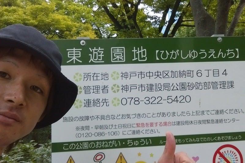 兵庫東遊園地 02