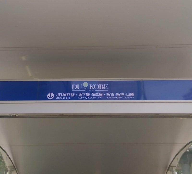 二重神戸 00