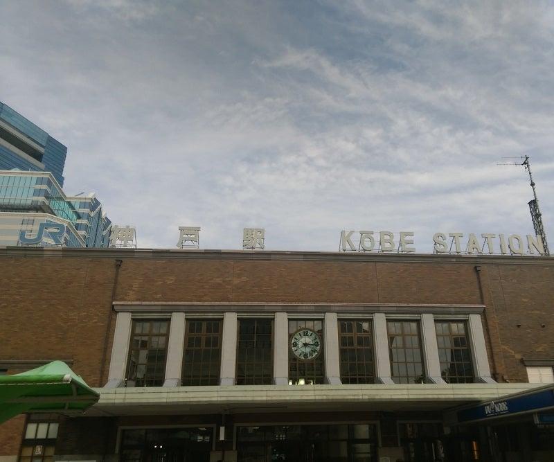 兵庫神戸駅 00