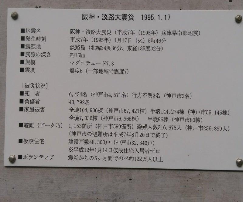 対日1995.1.17暴力事件慰霊碑 05