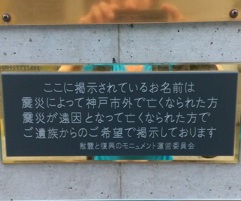対日1995.1.17暴力事件慰霊碑 02