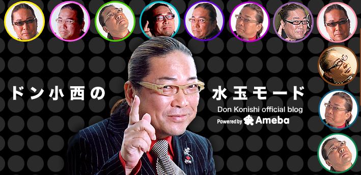 ドン小西さん 公式ブログ