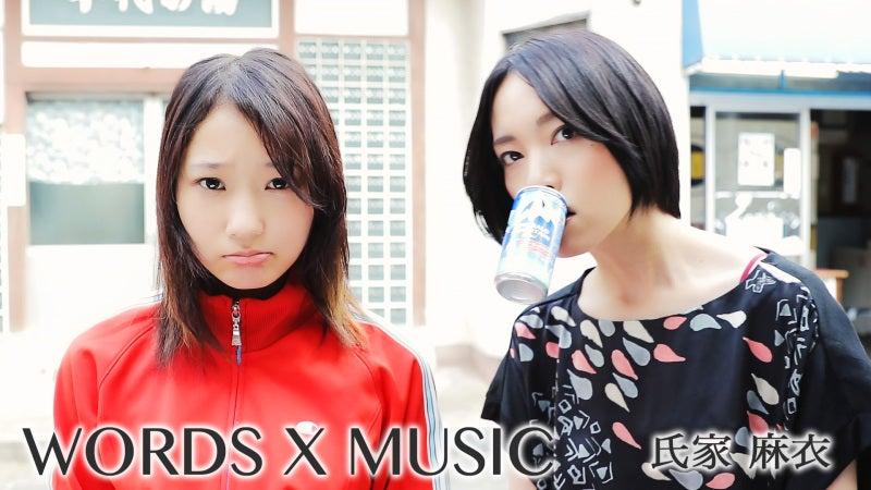 氏家麻衣PV撮影WORDSxMUSIC