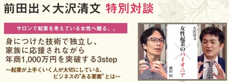 大沢清文×前田出