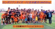 <br> <strong>カンボジアンタイガーFC  <br>  吉田健次GMのBlog</strong>