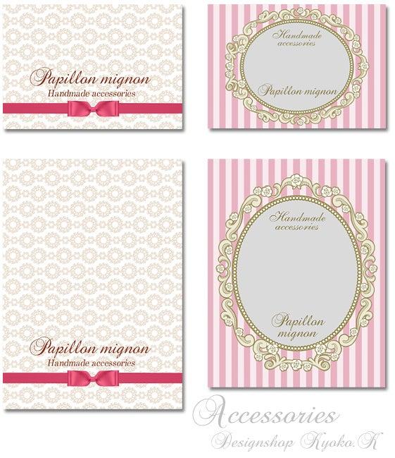 アクセサリー台紙をセットで印刷♪|デザイン大好き♪ショップカード・名刺・ショップシール・チラシ・リーフレット