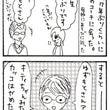 【エッセイ4コマ】こ…