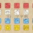 時のマヤ暦Ⓡ 初級コ…