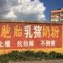 中国市場 豚の飼料ブ…