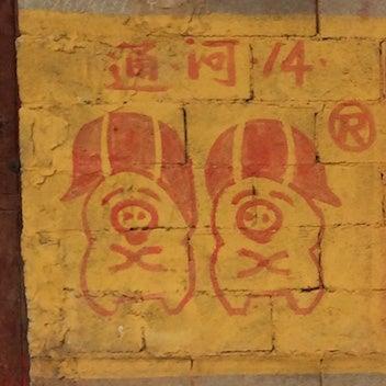 中国双子豚粉ミルク5