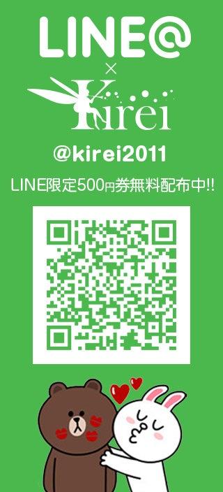 キレイライン Kirei LINE@