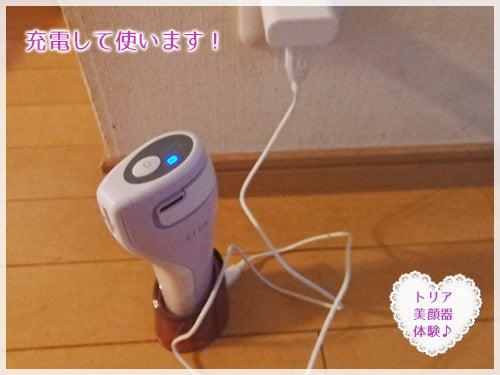 トリア美顔器充電