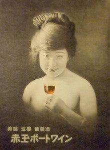 むかしのワイン広告