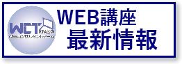 WEB講座最新情報