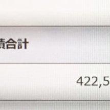 45分で56万円