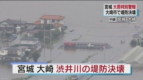 大崎市洪水