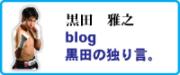 黒田雅之ブログ