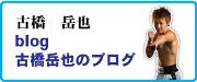 古橋岳也ブログバナー