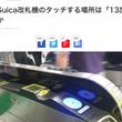 なぜ、Suica改札…
