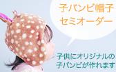 可愛い子供帽子・子バンビセミオーダー