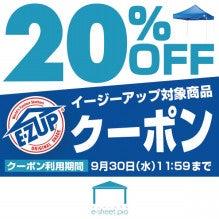 Y!ショッピング20%OFFクーポン