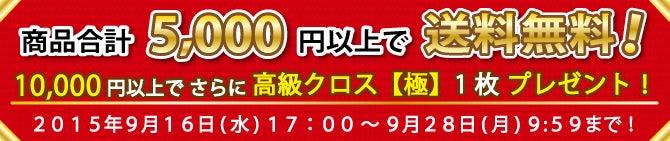 送料無料&クロスプレゼント企画スタート!