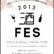 『酒FES2015』…