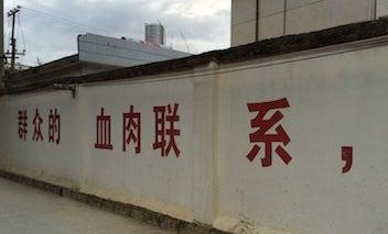 壁スローガン色々2