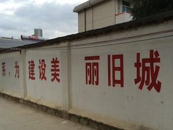 壁スローガン色々4