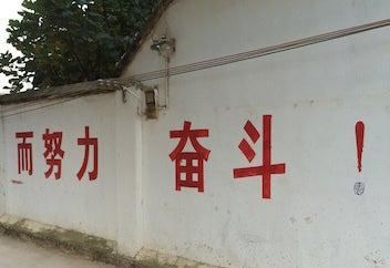 壁スローガン色々5
