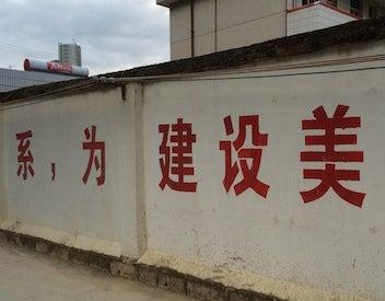 壁スローガン色々3