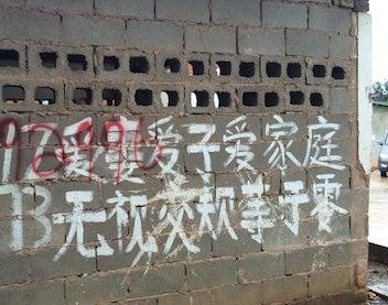壁スローガン色々10