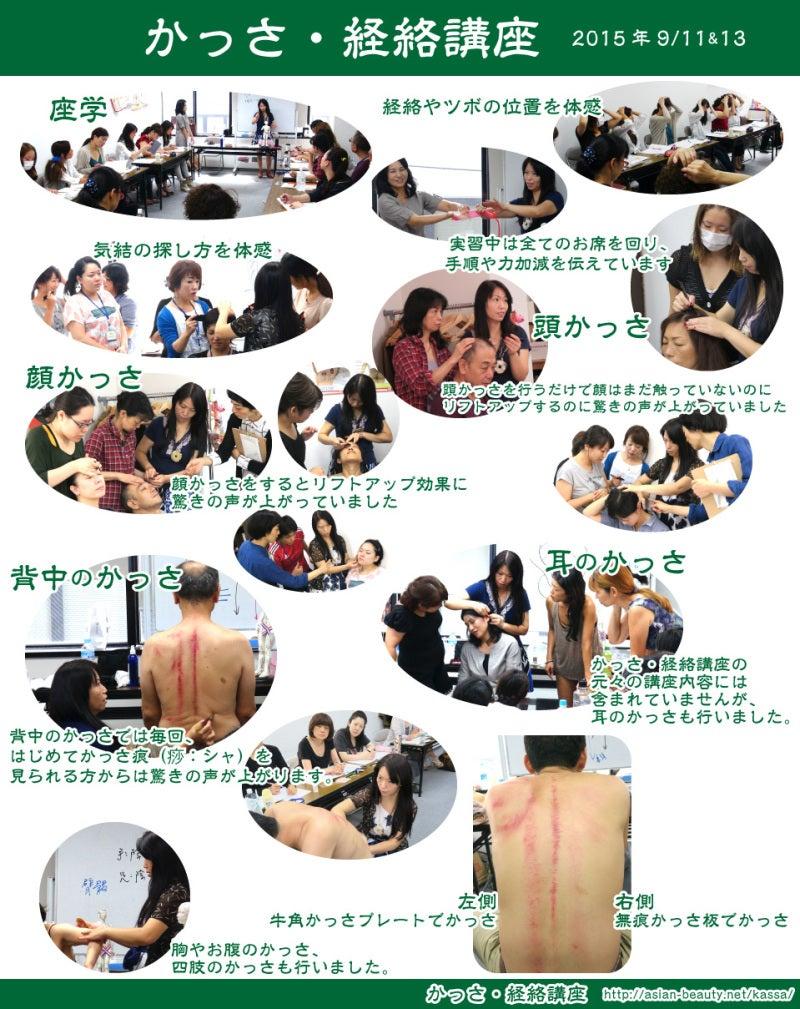 かっさ・経絡講座 9月