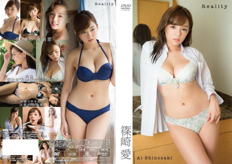 篠崎愛_グラビア_DVD_Reality