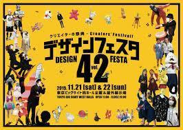 デザインフェスタVol.42