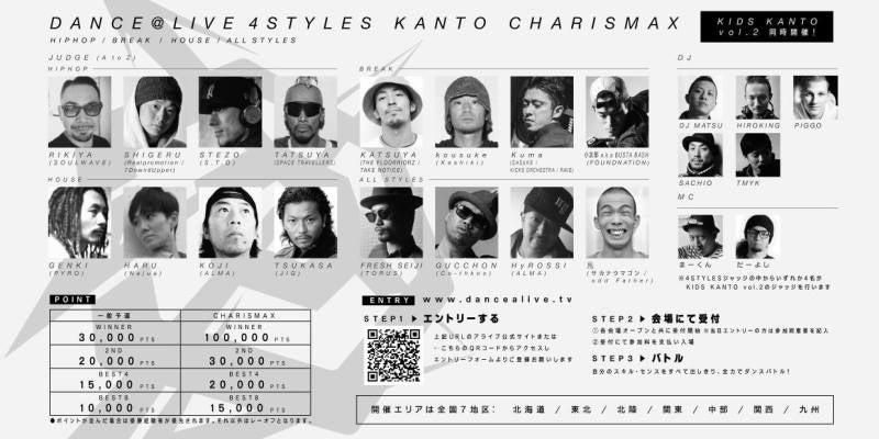 DANCE@LIVE 2016 4STYLES KANTO CHARISMAX_U