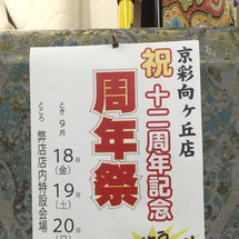 京彩 向ヶ丘店 12…