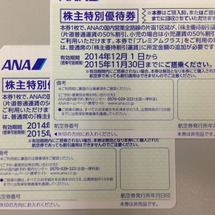 ANA株主特別優待券…