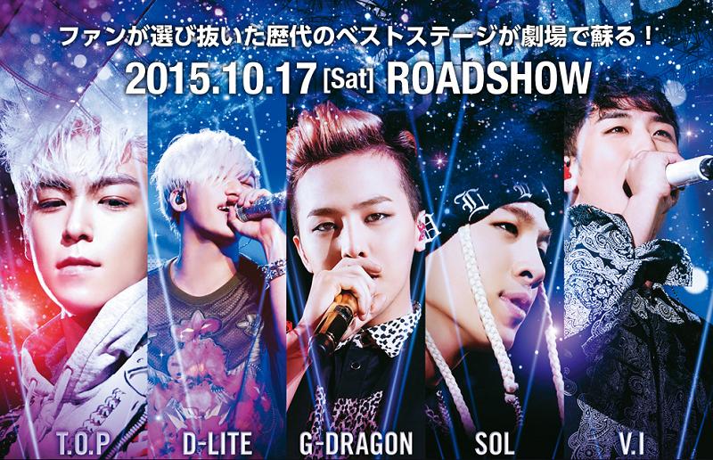 10/17公開「BIGBANG BEST LIVE SELECTION」明日から前売り券発売!|Oh Ma Baby