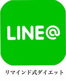 LINE@リマインド式ダイエット2