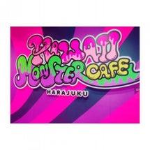モンスターカフェ