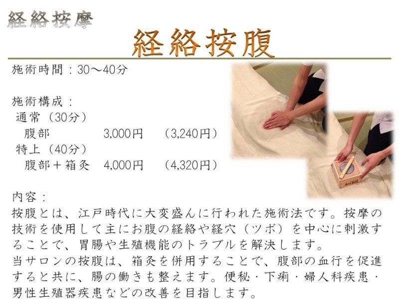 経絡按摩2