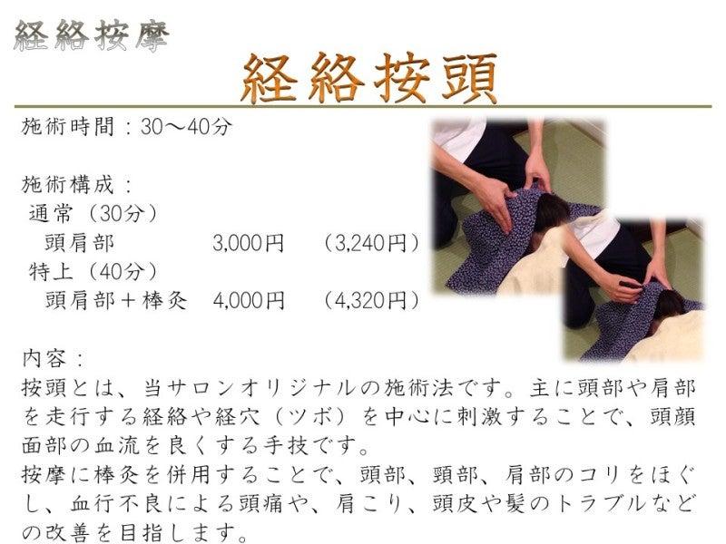 経絡按摩3