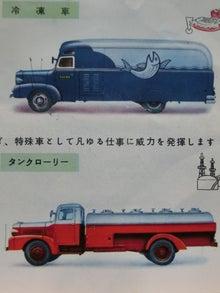 ポルシェ356Aカレラ★1953年 三菱ふそうT31型 ボンネット・トラック 安保法 ~ 自動車カタログ棚から 281コメント