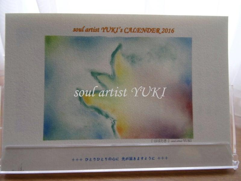 2016年度カレンダー卓上表紙心に光が射すアート
