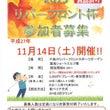 11月14日(土)リ…