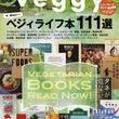雑誌Veggy Vo…