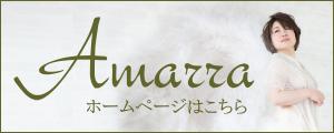 Amarraホームページ