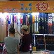 中国ネタ  釣具屋編