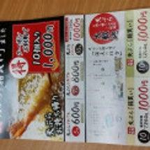 飲食店の割引券